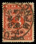 1897年红印花加盖大字暂作洋银肆分旧票1枚,销温州97年4月26日海关全戳,邮戳清晰较完整,上中品