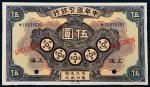 民国十一年(1922年)中华国宝银行上海伍圆样票
