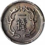直隶(北洋)一钱铜 PCGS Genuine
