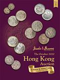 SBP2020年10月香港#C-现代币 古钱 机制币中央