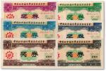 1987年中国社会福利有奖募捐委员会试发行奖券1元,不同色彩共6枚,少见,台湾养志斋旧藏,八五至全新