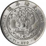 光绪年造造币总厂七钱二分 PCGS UNC Details