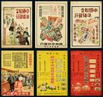 伪满洲宣传画六件