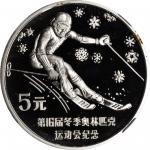 1988年第十五届冬季奥林匹克运动会纪念银币27克 NGC PF 68