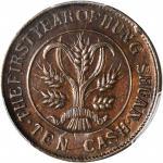 洪宪元年开国纪念币当十 PCGS AU 58