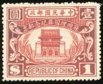 1923-39年纪念新票3套,包括宪法,国葬,美庆,整体颜色鲜豔,齿孔完整,原胶轻贴,上中品
