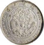 光绪年造造币总厂一钱四分四厘龙尾无点 PCGS AU 50 CHINA. 1 Mace 4.4 Candareens (20 Cents), ND (1908)