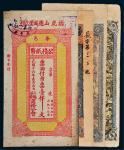 民国时期钱庄票一组四枚