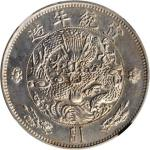 宣统二年大清银币壹圆 NGC MS 61