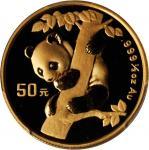 1996年熊猫纪念金币1/2盎司 PCGS MS 69