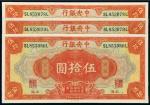 民国十七年中央银行美钞版国币券上海伍拾圆三枚连号