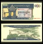 Cambodia. Kingdom of Cambodia. Banque Nationale du Cambodge. Pair of P-12s 100 Riels. No date (1963-