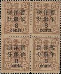 1897年慈喜寿辰纪念初版加盖大字短距洋银捌分盖于陆分四方连,带原胶,齿孔轻微移位,纸质微黄,少见方连票。S.G. 74; 陈目#61