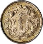 宣统三年大清银币壹角 PCGS MS 64 CHINA. 10 Cents, Year 3 (1911)