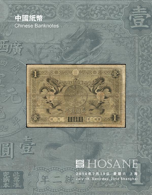 上海泓盛2014春拍-中国纸币