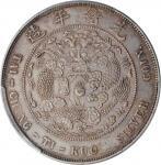 光绪年造造币总厂七钱二分普版 PCGS AU 50 CHINA. 7 Mace 2 Candareens (Dollar), ND (1908)