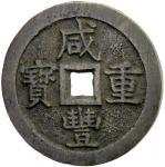 Lot 897 CH39ING: Xian Feng, 1851-1861, AE 50 cash, Board of Revenue mint, Peking, H-22。702, 56mm, Ea