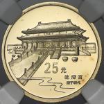 1997年北京故宫博物馆纪念金币1/4盎司乾清宫 NGC PF 68