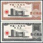 1993年中国人民银行融资券壹拾万圆、伍拾万圆