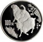1991年辛未(羊)年生肖纪念银币12盎司 PCGS Proof 69
