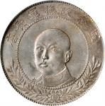 唐继尧像拥护共和三钱六分正像 PCGS MS 62 CHINA. Yunnan. 3 Mace 6 Candareens (50 Cents), ND (1917).