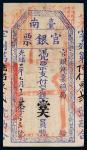 光绪二十一年(1895年)官银钱票总局台南官银票壹大员