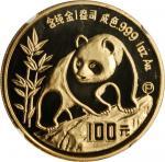 1990年熊猫P版精制纪念金币1盎司 NGC PF 69