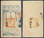 咸丰七年(1857年)大清宝钞贰千文