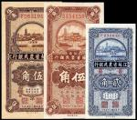 民国二十五年江苏省农民银行大业版国币辅币券贰角及伍角、大东书局版伍角各一枚