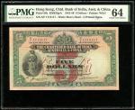 1948年印度新金山中国渣打银行5元,编号S/F 1713117,,PMG 64