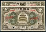 民国七年中国银行美钞版国币券上海壹圆样票二枚