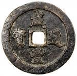 清代咸丰宝福一百通宝 上美品 QING: Xian Feng, 1851-1861, AE 100 cash (215.73g)