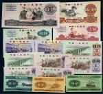 1960-65年第三版人民币小全套定位册十五枚