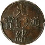 吉林省造光绪通寳制钱二文。