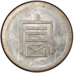 云南省造富字半两 PCGS UNC Details YUNNAN: Republic, AR ½ liang (tael), ND (1943-44)