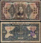 民国十二年中央银行美钞版湘赣桂通用券壹百圆