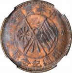 开国纪念币珠圈双旗十文普通 NGC MS 63