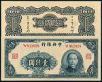 民国三十三年中央银行大业版法币券壹仟圆一枚
