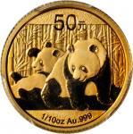 2010年熊猫纪念金币1/10盎司 PCGS MS 70