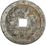 Lot 522 YUAN: AE charm 4052。95g41。 CCH-565。 61mm, twelve animals of the Chinese zodiac including: th