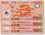 2000年千禧年纪念龙钞一组三枚,连号,全新