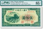 """第一版人民币""""收割机""""伍佰圆"""