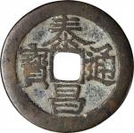 明代泰昌通宝小平光背 上美品 CHINA. Ming Dynasty. Cash, ND (1620)