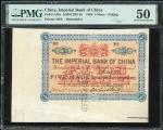 1898年中国通商银行5钱,北京地名,库存票,PMG 50,超罕品