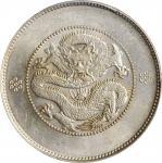云南省造光绪元宝三钱六分银币。 CHINA. Yunnan. 3 Mace 6 Candareens (50 Cents), ND (1911). PCGS MS-62.