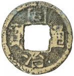 Lot 546 QING: Tong Zhi, 1862-1874, AE cash, Taiwan Province。 H-22。1170。 Fine, R, ex Jiugravejinshan