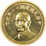 蒋介石像民国70年无币值 完未流通 TAIWAN: Republic, AV 1000 yuan (15.43g), year 70 (1981)