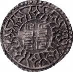 西藏唐卡银币 PCGS AU Details CHINA. Tibet. Su Charkra Vijaya Tangka, ND (ca. 1763-85).