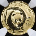 2003年熊猫纪念金币1/10盎司 NGC MS 66