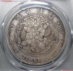 光绪年造造币总厂七钱二分普版 PCGS XF 45